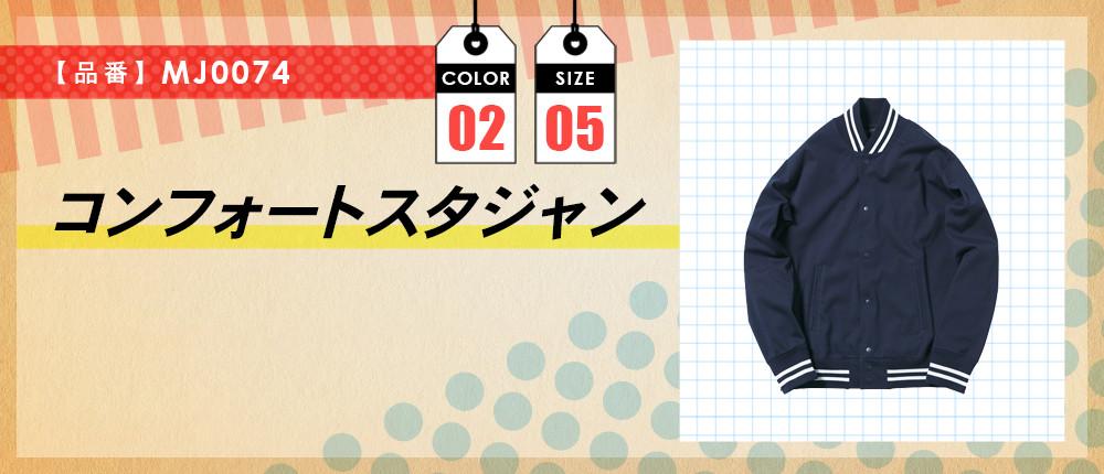 コンフォートスタジャン(MJ0074)2カラー・6サイズ
