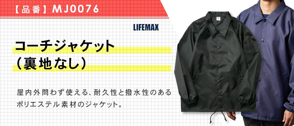 コーチジャケット(裏地なし)(MJ0076)9カラー・2サイズ