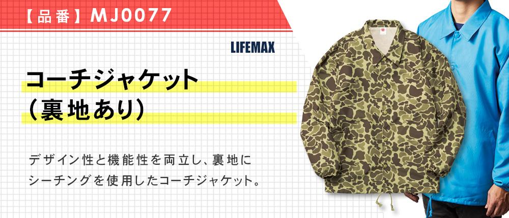 コーチジャケット(裏地あり)(MJ0077)9カラー・6サイズ