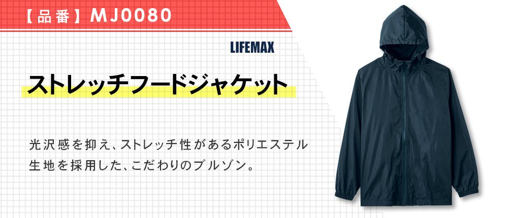 ストレッチフードジャケット(MJ0080)2カラー・4サイズ