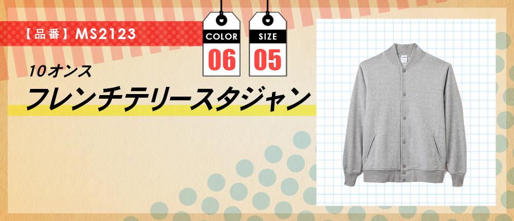 10オンスフレンチテリースタジャン(MS2123)6カラー・5サイズ