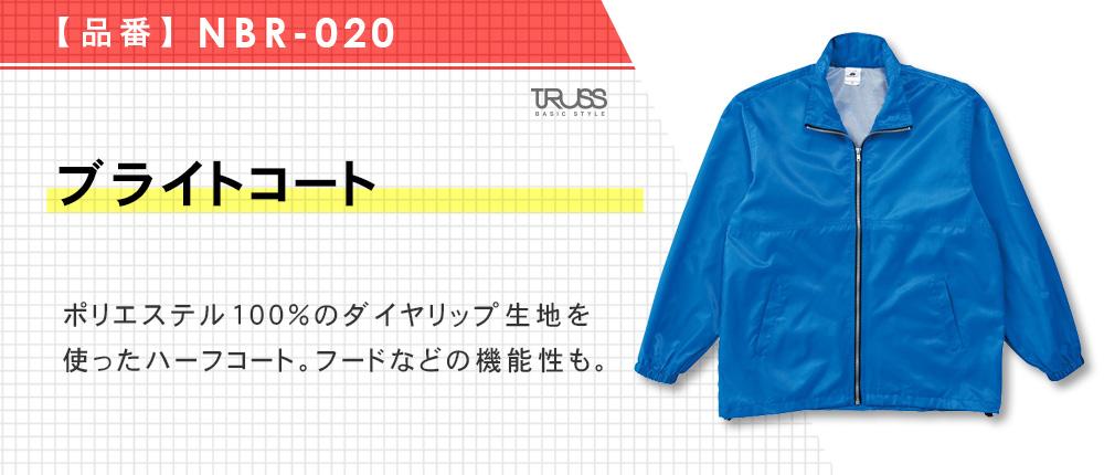 ブライトコート(NBR-020)7カラー・5サイズ