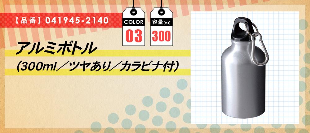アルミボトル(300ml/ツヤあり/カラビナ付)(041945-2140)3カラー・容量(ml)300