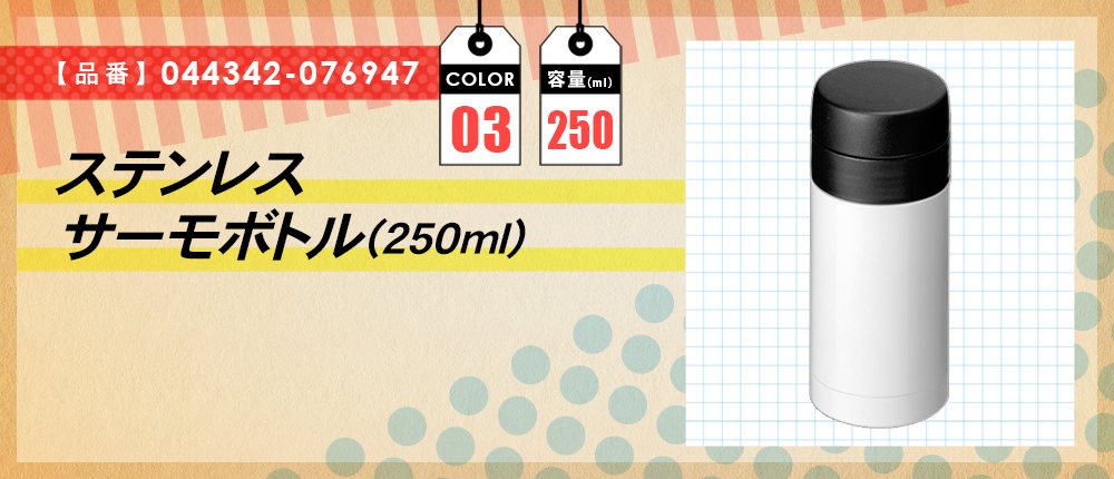 ステンレスサーモボトル(250ml)(044342-076947)3カラー・容量(ml)250