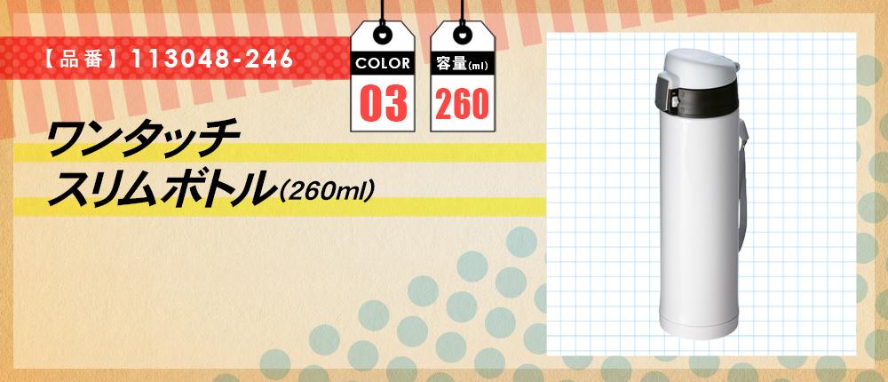 ワンタッチスリムボトル(260ml)(113048-246)3カラー・容量(ml)260