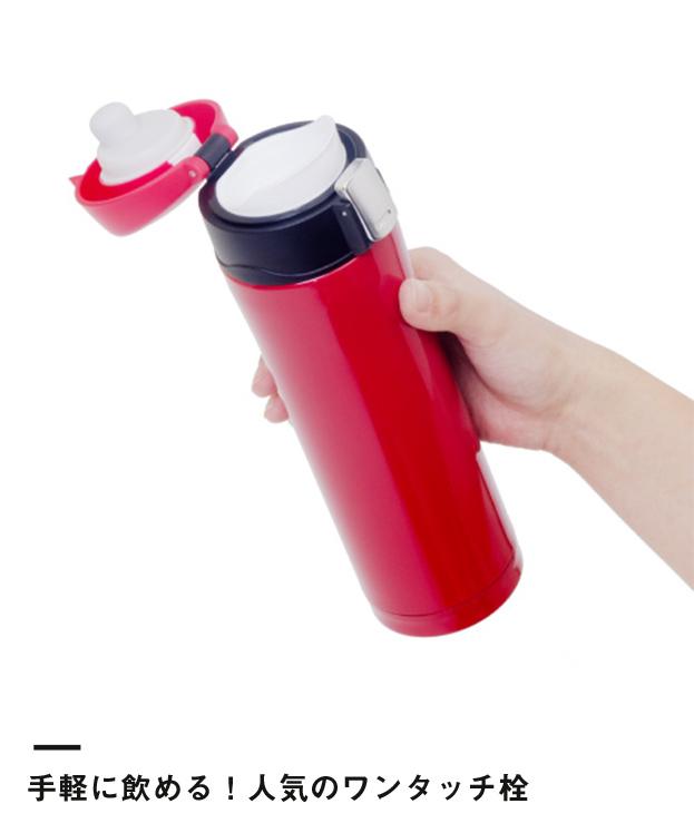 ワンタッチスリムボトル(450ml)(156847-946)手軽に飲める!人気のワンタッチ栓