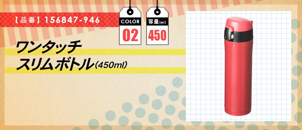 ワンタッチスリムボトル(450ml)(156847-946)2カラー・容量(ml)450