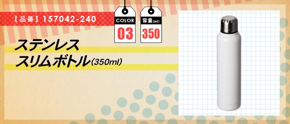 ステンレススリムボトル(350ml)(157042-240)3カラー・容量(ml)350