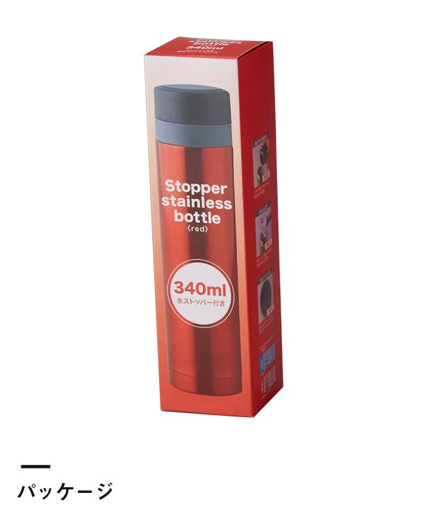 セルトナ・ストッパー付き真空ステンレスボトル(157341-5)パッケージ