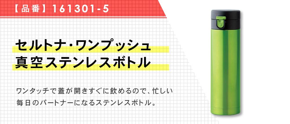 セルトナ・ワンプッシュ真空ステンレスボトル(161301-5)5カラー・容量(ml)430