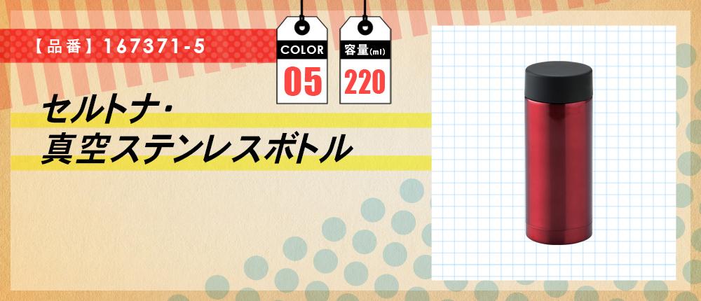 セルトナ・真空ステンレスボトル(167371-5)5カラー・容量(ml)220