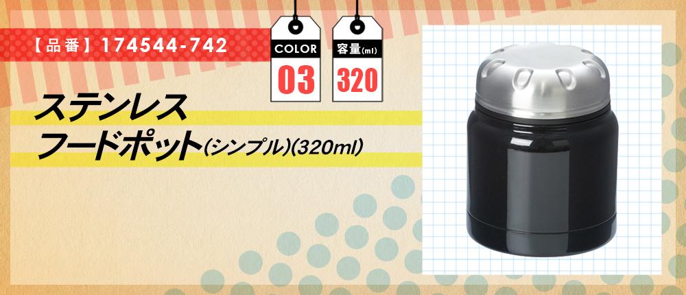 ステンレスフードポット(シンプル)(320ml)(174544-742)3カラー・容量(ml)320