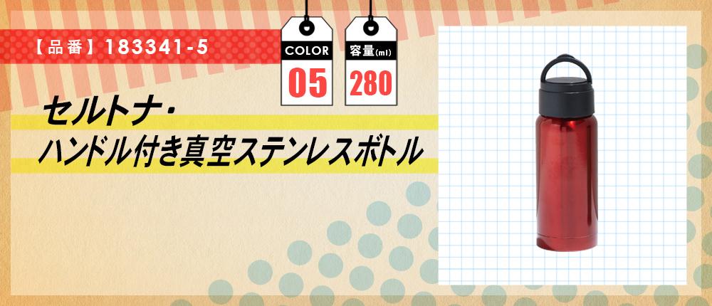 セルトナ・ハンドル付き真空ステンレスボトル(183341-5)5カラー・容量(ml)280