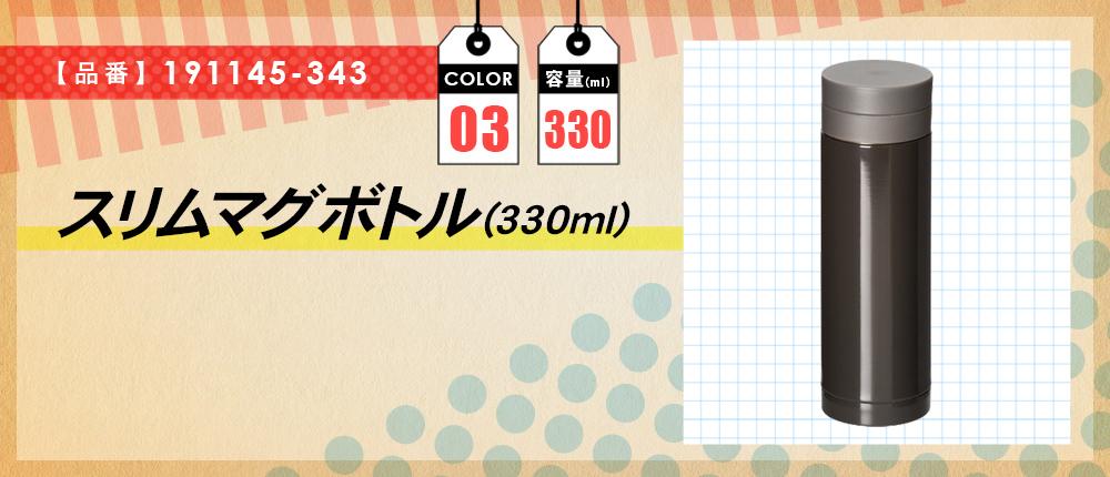 スリムマグボトル(330ml)(191145-343)3カラー・容量(ml)330
