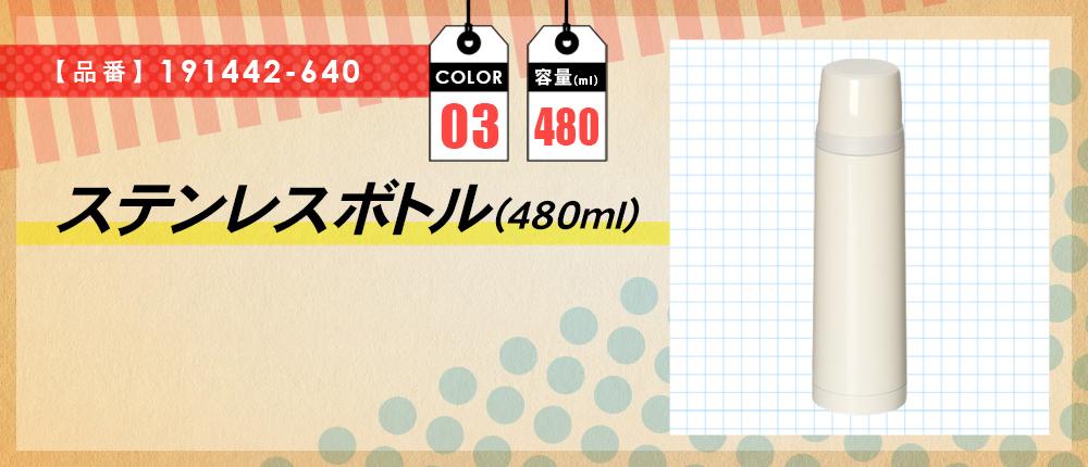 ステンレスボトル(480ml)(191442-640)3カラー・容量(ml)480