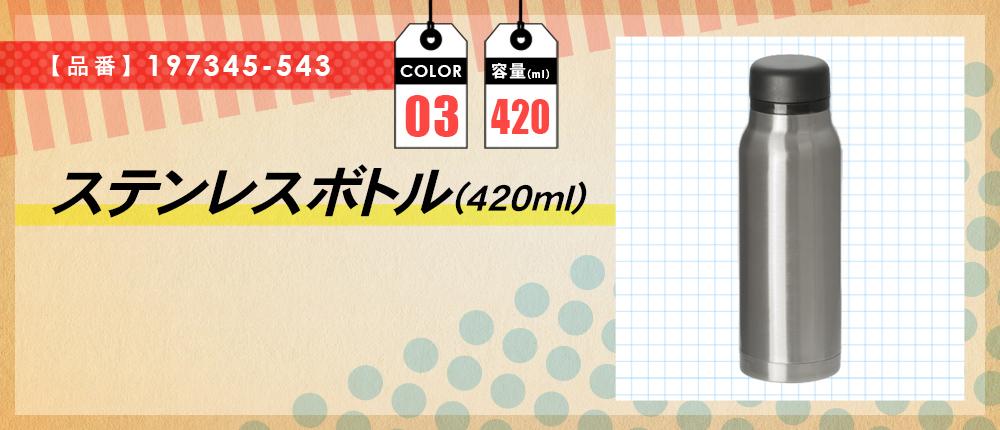 ステンレスボトル(420ml)(197345-543)3カラー・容量(ml)420