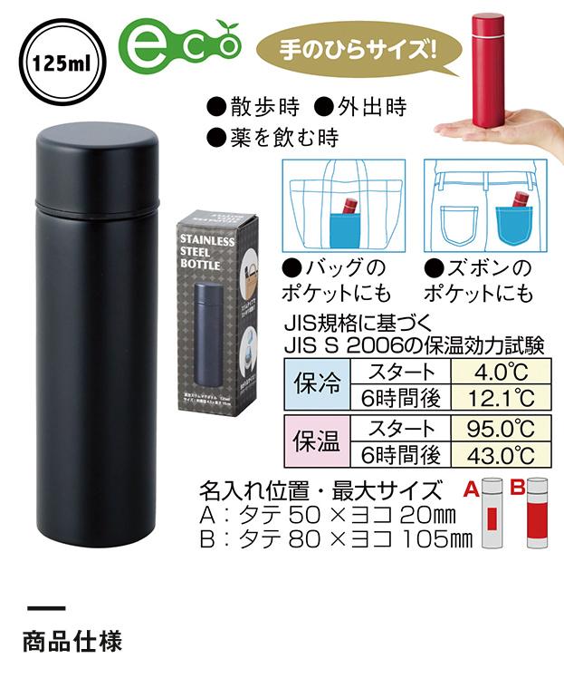 ポケットサイズ真空ステンレスボトル(197401-4)商品仕様
