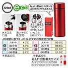 セルトナ・スリム真空ステンレスボトル(201401-6)商品仕様