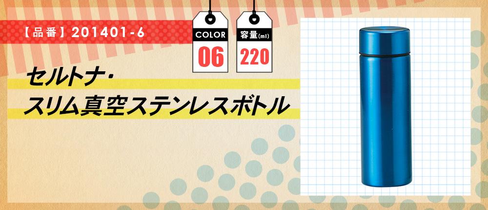 セルトナ・スリム真空ステンレスボトル(201401-6)6カラー・容量(ml)220
