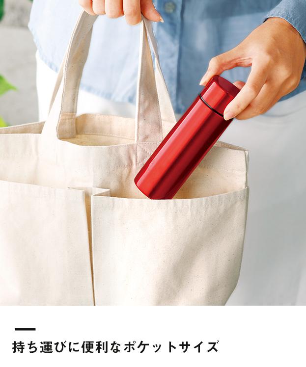 セルトナ・ポケットサイズ真空ステンレスボトル(203331-6)持ち運びに便利なポケットサイズ