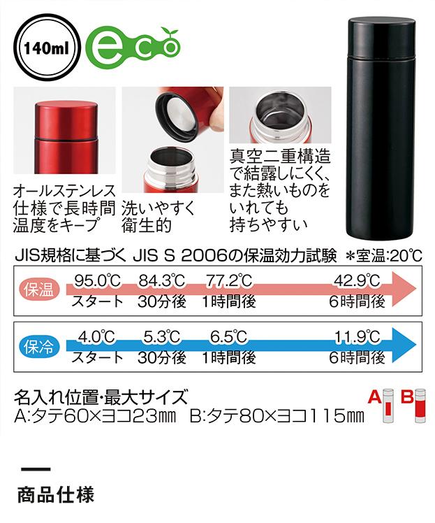 セルトナ・ポケットサイズ真空ステンレスボトル(203331-6)商品仕様