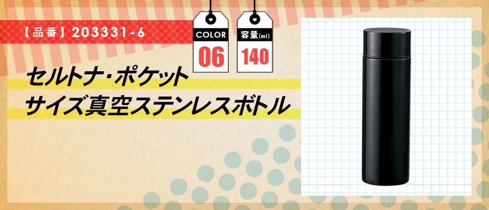 セルトナ・ポケットサイズ真空ステンレスボトル(203331-6)6カラー・容量(ml)140