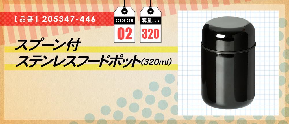 スプーン付ステンレスフードポット(300ml)(205347-446)2カラー・容量(ml)300