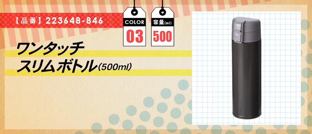 ワンタッチスリムボトル(500ml)(223648-846)3カラー・容量(ml)500