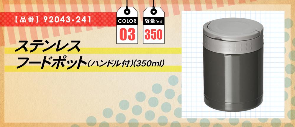 ステンレスフードポット(ハンドル付)(350ml)(92043-241)3カラー・容量(ml)350