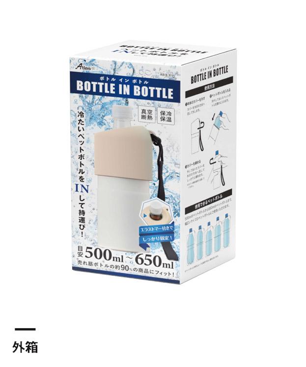 アトラス ボトルインボトル約500~650ml用(ストラップタイプ)(ABIB-B)外箱