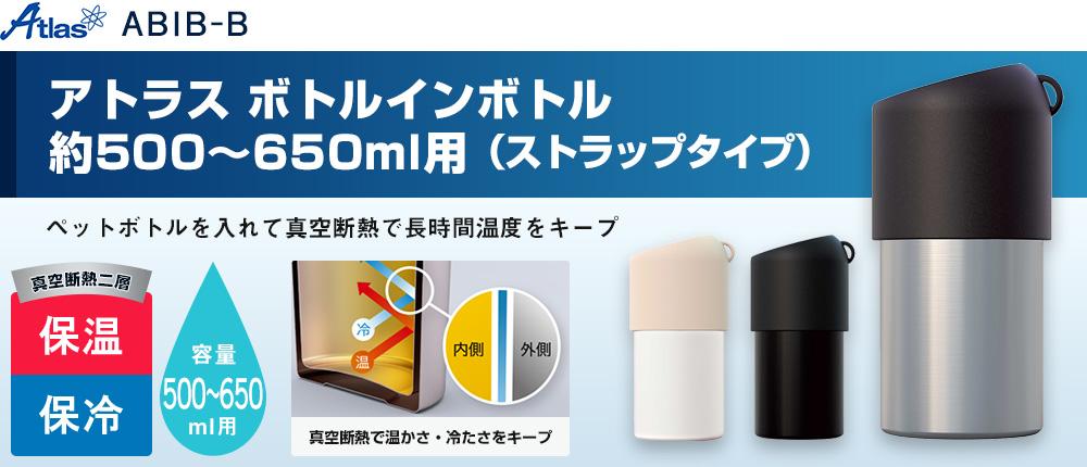 アトラス ボトルインボトル約500~650ml用(ストラップタイプ)(ABIB-B)3カラー・容量(ml)500~650