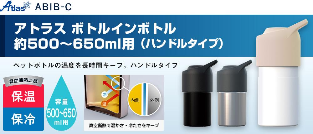 アトラス ボトルインボトル約500~650ml用(ハンドルタイプ)(ABIB-C)3カラー・容量(ml)500~650
