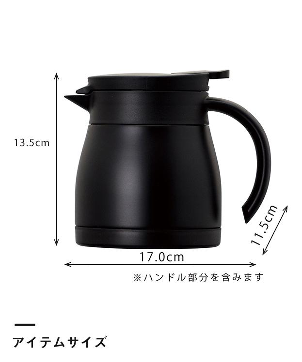 アトラス ステンレスコーヒーサーバー600ml(ACS-602)アイテムサイズ※ハンドル部分を含みます