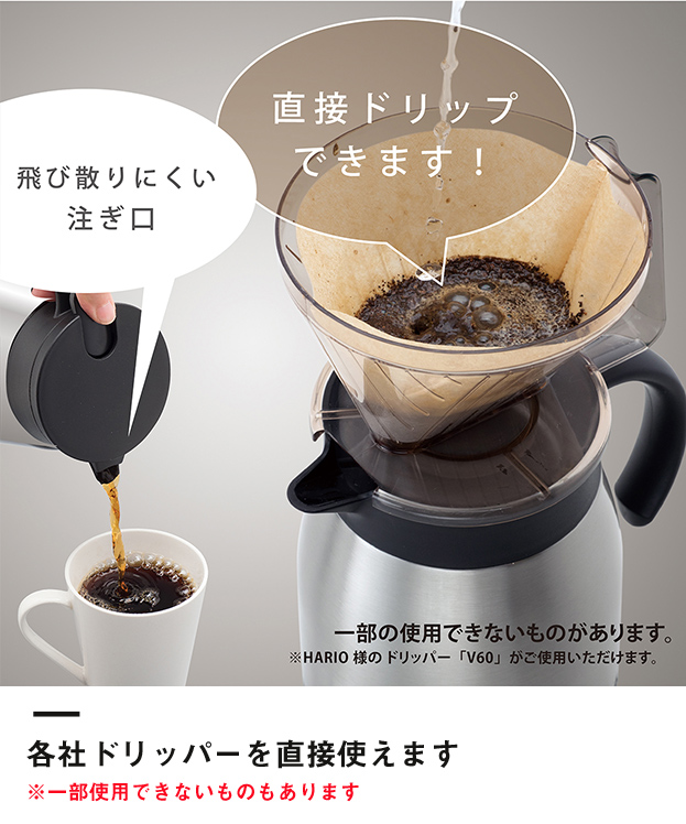 アトラス ステンレスコーヒーサーバー600ml(ACS-602)各社ドリッパーを直接使えます※一部使用できないものもあります