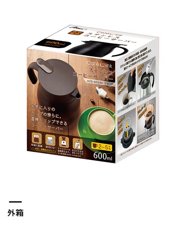 アトラス ステンレスコーヒーサーバー600ml(ACS-602)外箱