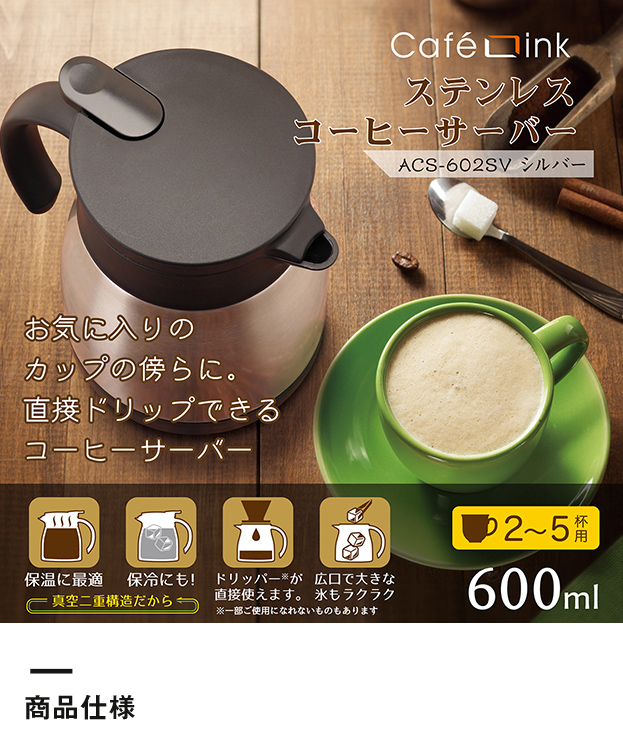 アトラス ステンレスコーヒーサーバー600ml(ACS-602)商品仕様