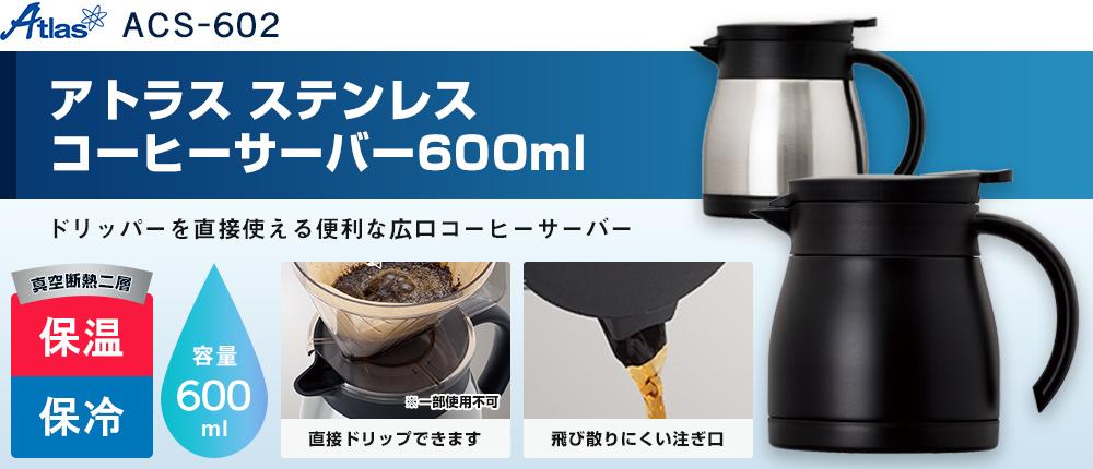 アトラス ステンレスコーヒーサーバー600ml(ACS-602)2カラー・容量(ml)600