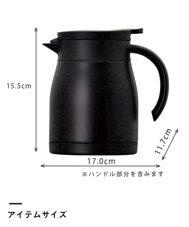 アトラス ステンレスコーヒーサーバー800ml(ACS-802)アイテムサイズ※ハンドル部分を含みます