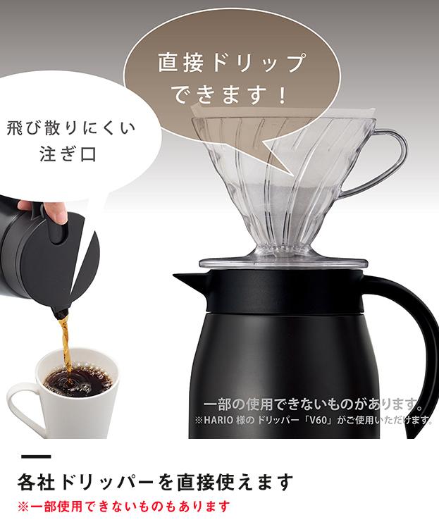アトラス ステンレスコーヒーサーバー800ml(ACS-802)各社ドリッパーを直接使えます※一部使用できないものもあります