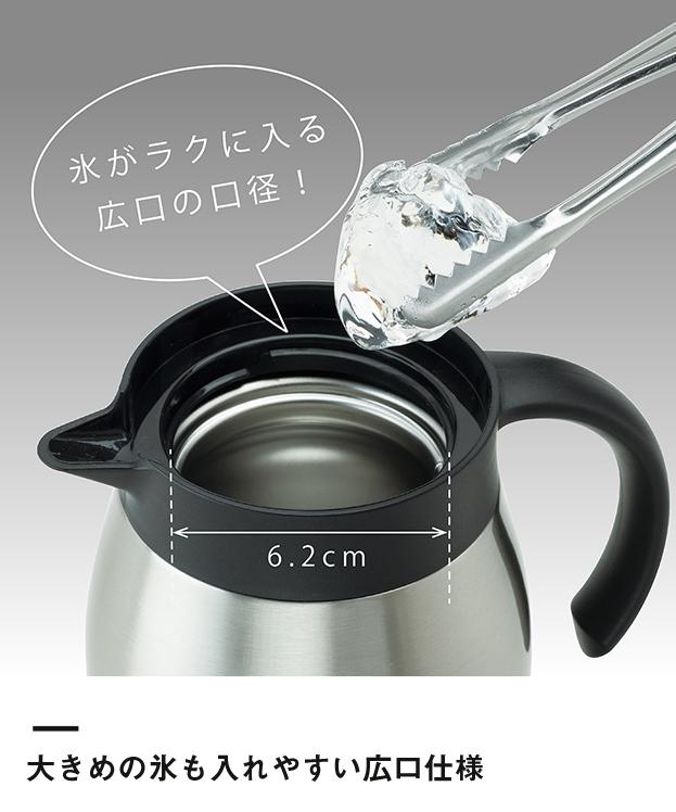 アトラス ステンレスコーヒーサーバー800ml(ACS-802)大きめの氷も入れやすい広口仕様
