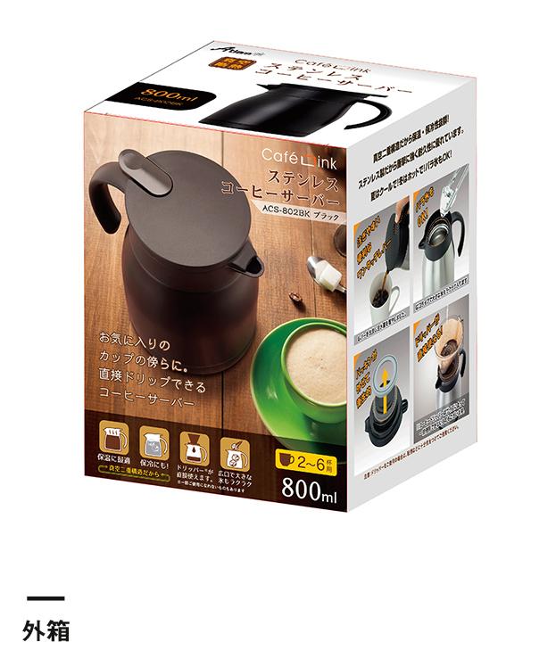アトラス ステンレスコーヒーサーバー800ml(ACS-802)外箱