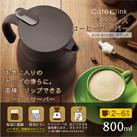 アトラス ステンレスコーヒーサーバー800ml(ACS-802)商品仕様