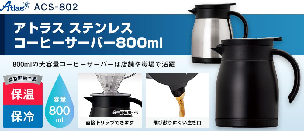 アトラス ステンレスコーヒーサーバー800ml(ACS-802)2カラー・容量(ml)800