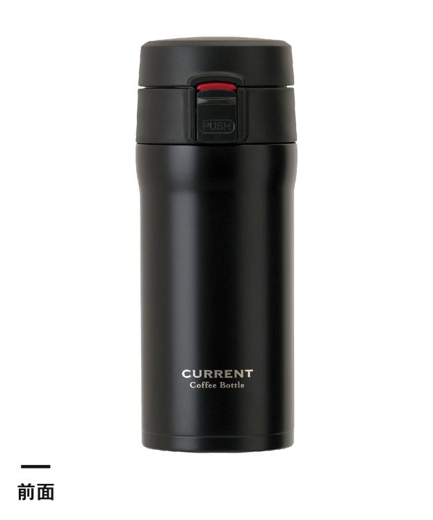 アトラス CURRENT コーヒーボトル 350ml(ACW-352)前面