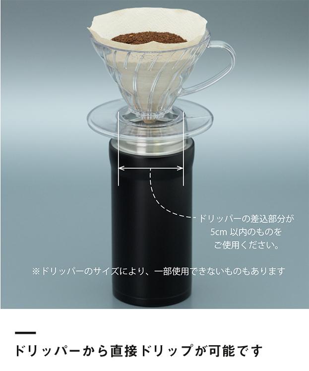 アトラス CURRENT コーヒーボトル 350ml(ACW-352)ドリッパーから直接ドリップが可能です