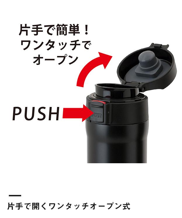 アトラス CURRENT コーヒーボトル 350ml(ACW-352)片手で開くワンタッチオープン式
