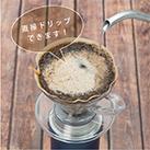 アトラス CURRENT コーヒーボトル 350ml(ACW-352)ドリップイメージ