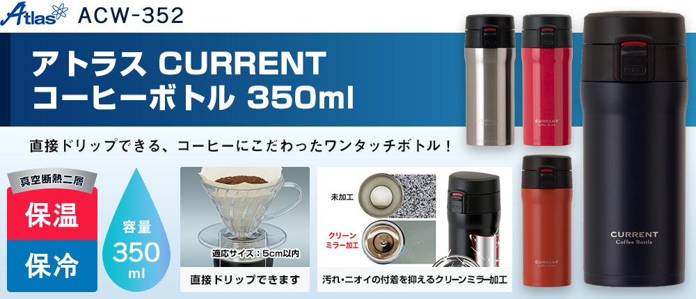 アトラス CURRENT コーヒーボトル 350ml(ACW-352)5カラー・容量(ml)350
