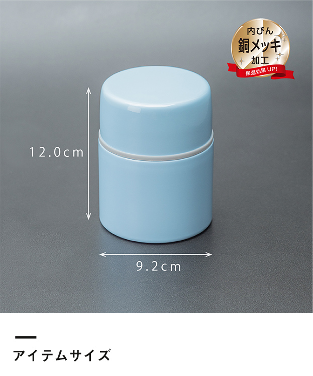 アトラス フードポット300ml(中栓付)(AFPN-300)アイテムサイズ