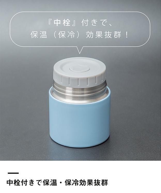 アトラス フードポット300ml(中栓付)(AFPN-300)中栓付きで保温・保冷効果抜群